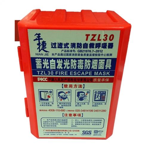 自动发光防毒烟面具